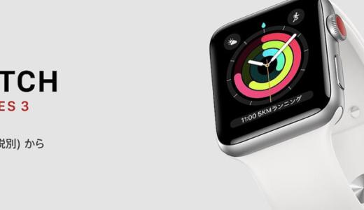 Apple Watch Series 3を購入しました!