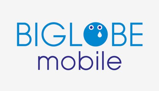 BIGLOBEモバイル:初期費用無料・月額割引・最大2万円還元などキャンペーン実施中!