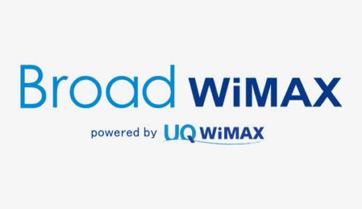 Broad WiMAX:1年間割引の「春の学割キャンペーン」実施中!