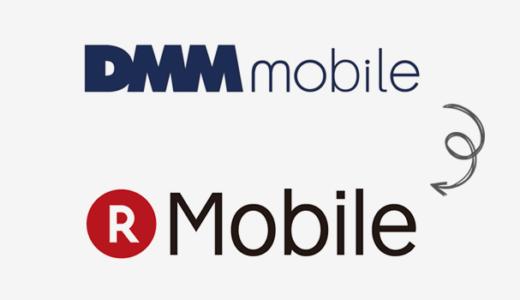 DMMモバイルが楽天モバイルになります