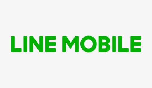 LINEモバイル:月額基本利用料0円などキャンペーン実施中!