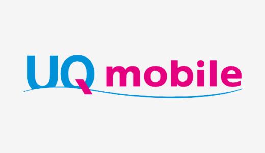 UQ mobile:データプランまもなく受付終了&新プラン登場!