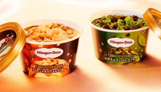 ハーゲンダッツの新商品がすごかった!