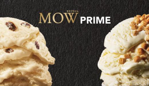 至福の時間を彩るMOW PRIME(モウ プライム)