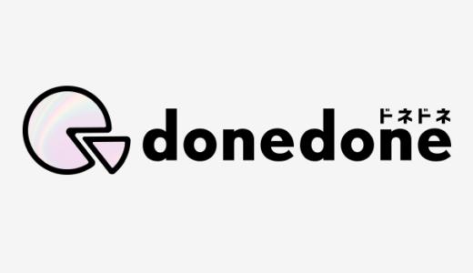 donedone(ドネドネ)